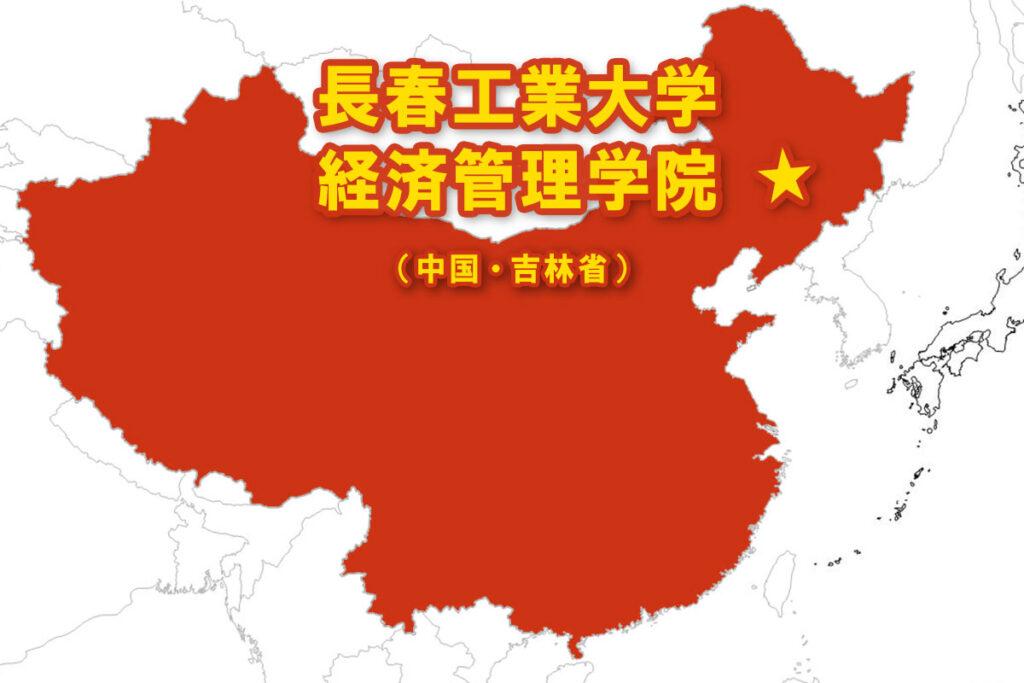 中国:長春工業大学経済管理学院の位置